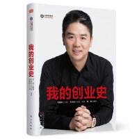 【正版】 我的创业史 刘强东口述作品,刘强东谈京东面对智能时代的新战略 刘强东的创业史