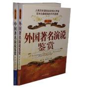 (2册)中国著名演说鉴赏