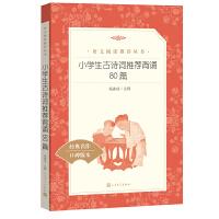 小学生古诗词推荐背诵80篇(《语文》推荐阅读丛书)人民文学出版社