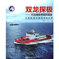 双龙探极――开启南极考察新篇章 中国第36次南极考察纪实