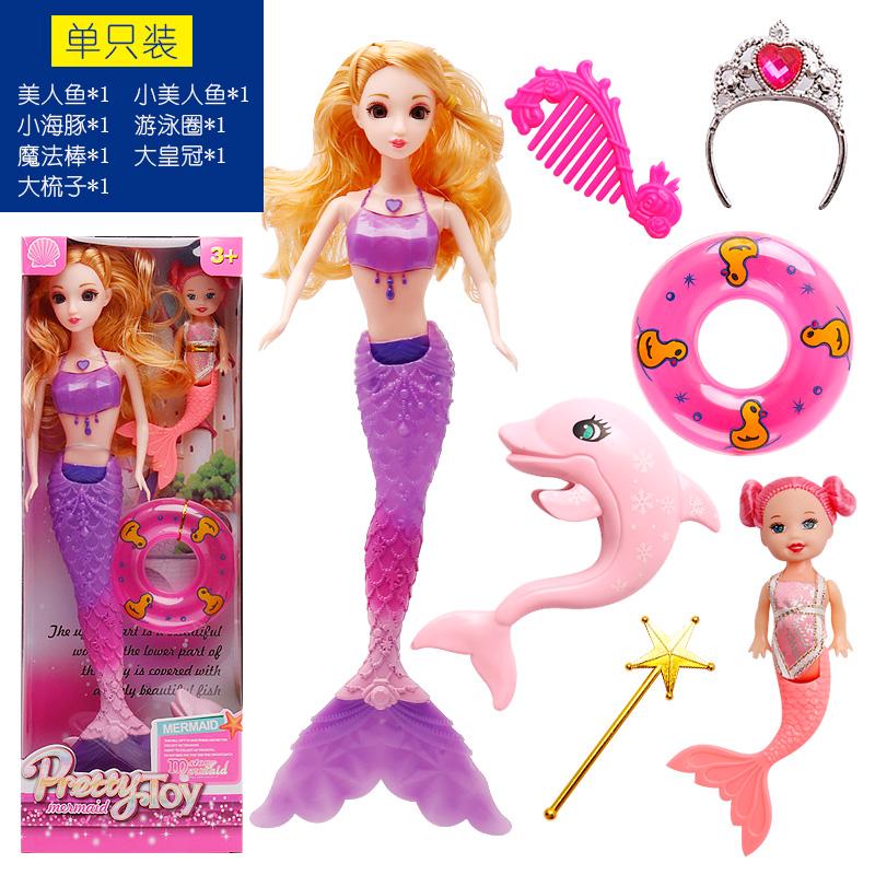 新品3D真眼美人鱼公主玩具套装大礼盒儿童女孩灯光生日礼物  36CM七彩灯光美人鱼