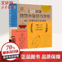 插画中的清单妙计 上海人民美术出版社