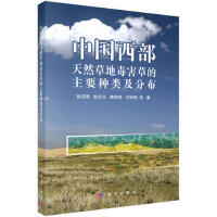 CBS-中国西部天然草地毒害草的主要种类及分布 科学出版社 9787030575357
