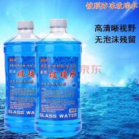 汽车冬夏季镀膜防冻玻璃水非浓缩雨刮刷精四季通用清洗剂SN9863 如图