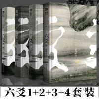 六爻1+2+3+4套装4册 壹 鹏程万里+贰上下求索+叁事与愿违 Priest口碑之作有匪大哥全套小说 校园玄幻小说籍
