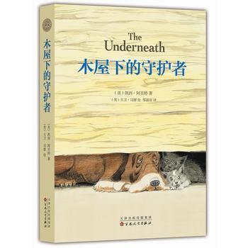 木屋下的守护者 首部获得纽伯瑞文学奖的动物魔幻小说。悲苦的猎人、忠心的猎犬、被遗弃的花斑猫与想复仇的蛇妖,共同交织出一个关于爱和失落、寂寞与希望的故事。爱心树童书出品