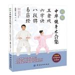 图解中华健身术合集:五禽戏・六字诀・八段锦・易筋经