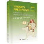 区域麻醉和疼痛治疗并发症(原书第2版)