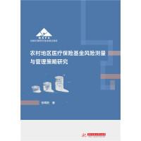 农村地区医疗保险基金风险测量与管理策略研究