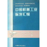 中国机械工业标准汇编――机械振动与冲击卷