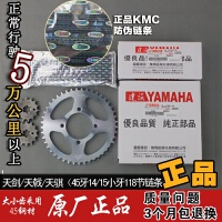 原厂建设摩托车配件雅马哈天剑125JYM125天戟YBR125套链牙盘链条SN5979