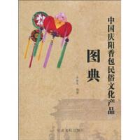 中国庆阳香包民俗文化产品图典 余振东 9787807148227