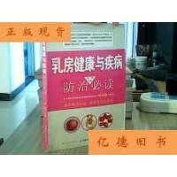 【二手旧书9成新】乳房健康与疾病防治必读 /刘轩主编 中国妇女出