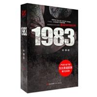 【2 RT3】1983(严厉打击下的东北黑道家族覆灭全纪录) 桥横 时代文艺出版社 9787538739787