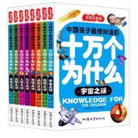 彩图注音版 儿童版十万个为什么全套装8册 4-10岁 1-3年级 中国孩子最想知道的十万个为什么 汕头大学出版社