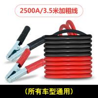 车载电瓶夹汽车电瓶搭火线 汽车电瓶夹应急启动打火线电池连接线 汽车用品