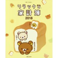 现货 日版 轻松熊家计簿 リラックマ家�簿 2018