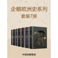 企鹅欧洲史系列(套装共7册)