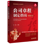 公司章程制定指南(最新修订版)