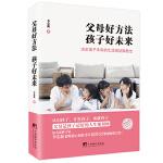 《父母好方法 孩子好未来》(经典畅销书)著名生涯规划家教专家李忠新多年倾心之作。家庭教育六大模块、十大研究系统、六大分