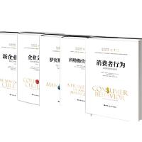 【包邮―套装共5册】科特勒营销思维 罗宾斯管理艺术 消费者行为--决定购买的内在动机 企业文化--企业生活中的礼仪与仪