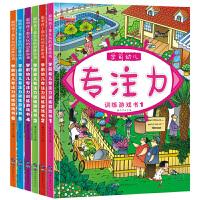 幼小衔接学前幼儿专注力观察力训练游戏书6册3-6岁儿童绘本美国经典益智早教书左右脑智力开发