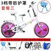 母子车子车变速折叠自行车双人座带小孩接送车女式母婴单车 +套餐三