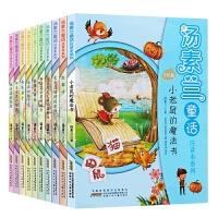 汤素兰童话注音本系列全套10册 小老鼠的魔法书单本正版红鞋子 彩图注音版 6-12岁小学生课外阅读书籍畅销儿童1-2年