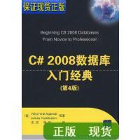 【二手旧书9成新】C# 2008数据库入门经典(第4版) /美 阿格沃尔,哈德莱斯顿 等?