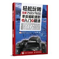 轻松玩转 佳能750D/760D单反相机摄影从入门到精通 北极光摄影 人民邮电出版社 9787115469892