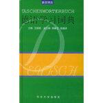 德语学习词典 王颖频 同济大学出版社 9787560824147