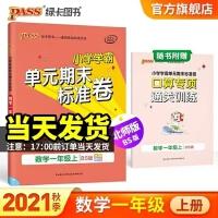 pass绿卡图书小学学霸单元期末标准卷一年级数学上册BS版 (北师版)1年级数学上册 全程培优