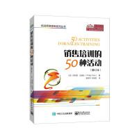 销售培训的50种活动(修订本)(团购,请致电400-106-6666转6)