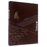 �A夏意匠:中��古典建筑�O�原理分析(第二版)