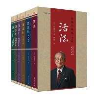 活法(经典珍藏版 全6册)