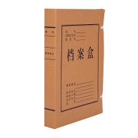 文具牛皮纸档案盒A4资料盒文件盒办公用品3C/4cmAPYR09