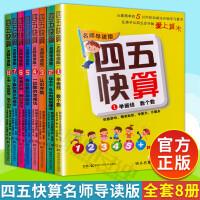 四五快算丛书(全8册,2至6岁阶梯式启蒙,通过贴纸、涂色、迷宫、找不同等丰富的互动游戏培养孩子独立的运算能力,陪孩子度