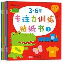 贴纸书3 4岁 4 5岁贴纸书5 6岁 全6册3-6岁专注力训练贴纸书宝宝专注力训练玩具书 儿童智力开发启蒙认知书 儿