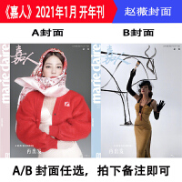 marieclaire嘉人杂志2019年12月 井柏然、舒淇封面随机发货 张钰琪内页