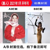 嘉人杂志2020年4月 刘玉玲AB封面随机发 时尚潮流穿衣搭配期刊