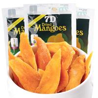 菲律宾进口7D芒果干100g*3袋 蜜饯果脯水果干办公室休闲零食品