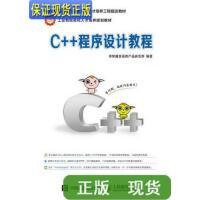 【二手旧书9成新】C++程序设计教程 /传智播客高教产品研发部 编 人民邮电出版社