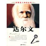 世界名人传记丛书:达尔文