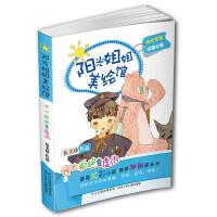 《阳光姐姐美绘馆》第二季丛书:长大拒绝变虚伪(伍美珍作品。阳光家族珍藏必备,讲述成长中的勇敢、坚强、自信、快乐)