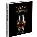 生命之水 : 苏格兰威士忌品鉴指南(国际著名威士忌酒评家执笔,苏格兰威士忌品鉴入门者必备工具书,从零开始学会品鉴苏格兰