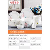 中式简约陶瓷碗筷盘子碗套装组合 碗碟套装 家用碗盘46头骨瓷餐具