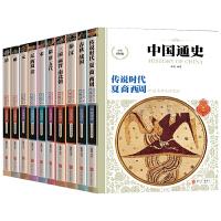 中国通史少年彩图版全套10册写给儿童的中国历史故事书中华上下五千年8-9-12-15周岁少儿读物三四五六年级初中小学生课外阅读书籍