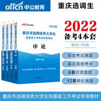 中公教育2020重庆市选调优秀大学生到基层工作考试:教材+历年真题(申论+行政职业能力测验)4本套
