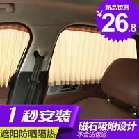 汽车窗帘遮阳帘车载用品遮光磁铁侧窗夏季防晒隔热罩轿车遮阳挡板 汽车用品