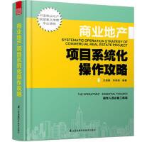 商业地产项目系统化操作攻略 王海雄李其涛 9787553733050